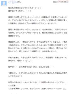 利尻ヘアカラートリートメント+ヘアカラーに注意!