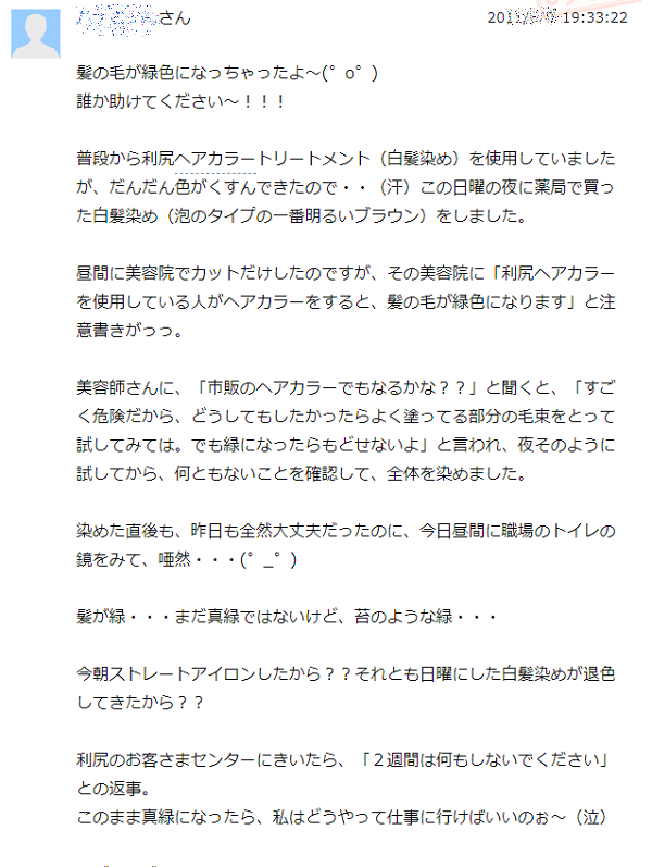 利尻ヘアカラートリートメント(白髪染め)+ヘアカラーに注意!